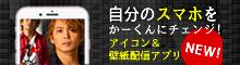 アイコン&壁紙配信アプリ