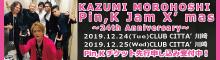 2019年12月LIVE FCお申し込み