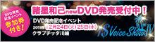 DVD:i$ Voice Show IV 発売受付中!